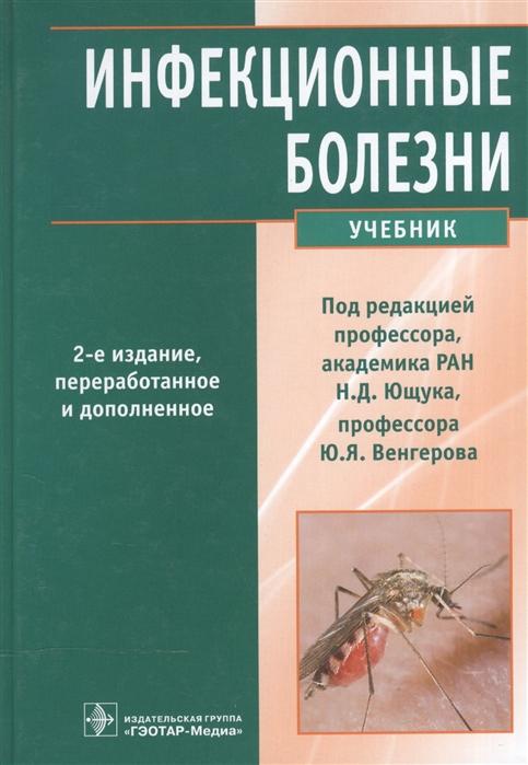 Ющук Н., Венгеров Ю. (ред.) Инфекционные болезни Учебник недорого
