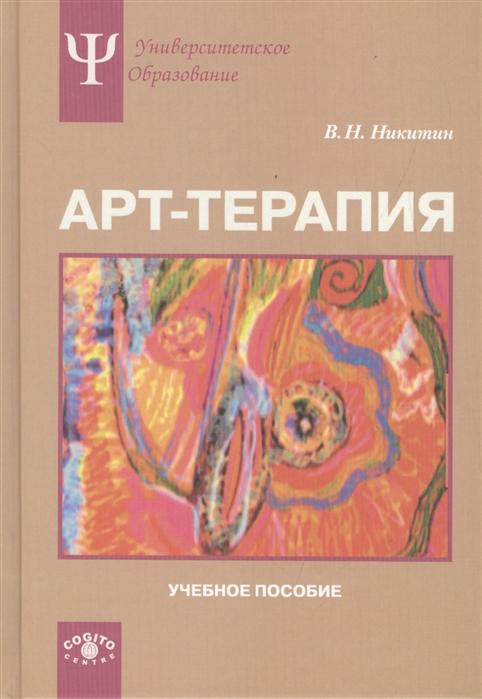 Никитин В. Арт-терапия Учебное пособие
