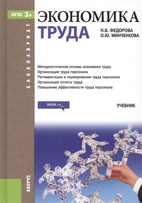 Федорова Н., Минченкова О. Экономика труда Учебник цена