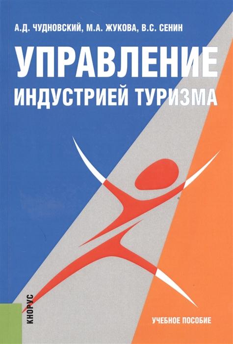Чудновский А., Жукова М., Сенин В. Управление индустрией туризма Учебное пособие