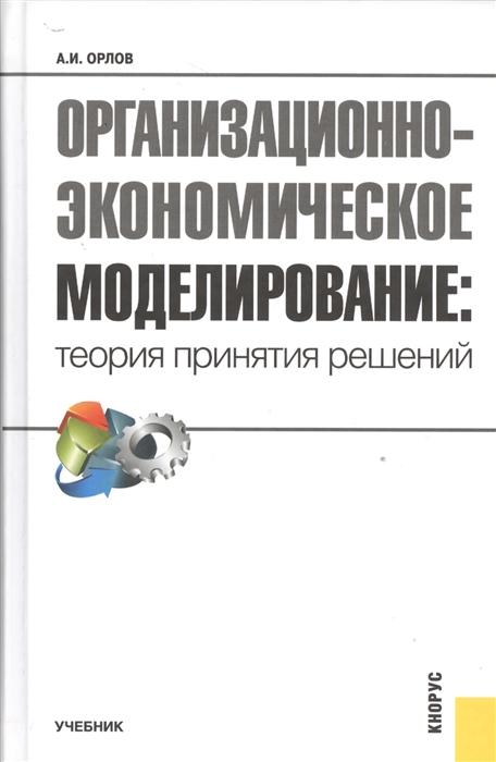 Орлов А. Организационно-экономическое моделирование теория принятия решений Учебник