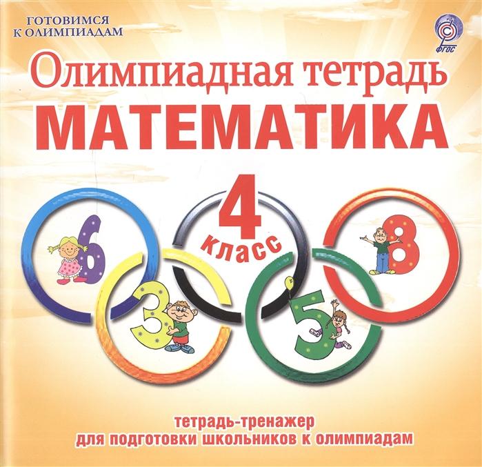 Казачкова С. Олимпиадная тетрадь Математика 4 класс математика 4 класс