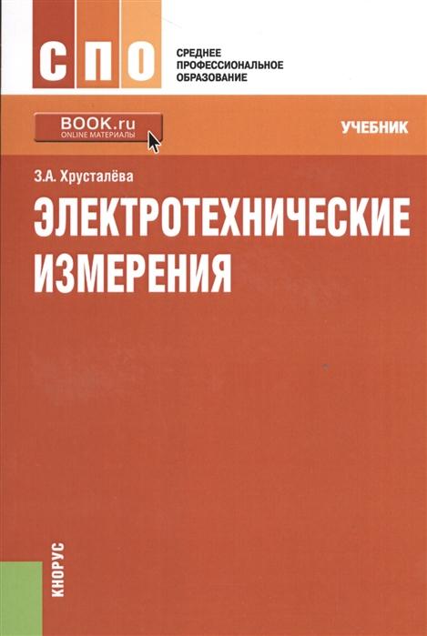 Электротехнические измерения Учебник