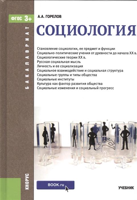 цена на Горелов А. Социология Учебник