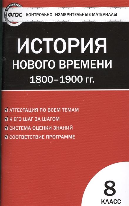 Всеобщая история История Нового времени 1800-1900 гг 8 класс