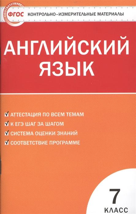 Артюхова И. (сост.) Английский язык 7 класс сухоросова а а сост английский язык 6 класс