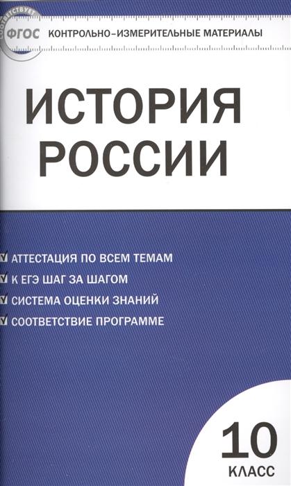 История России Базовый уровень 10 класс