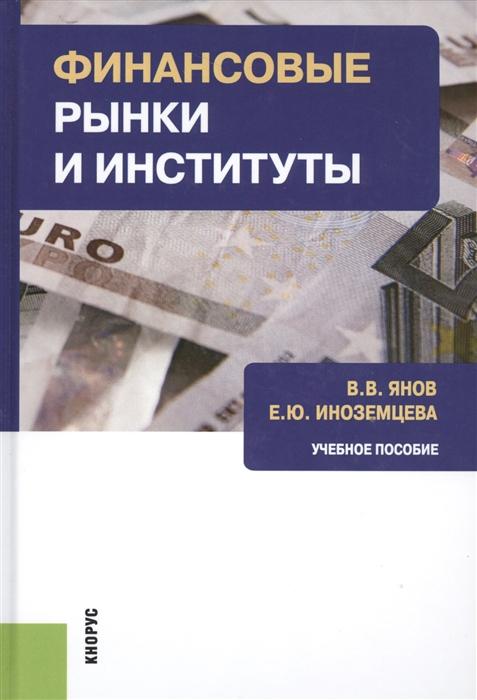 Финансовые рынки и институты Учебное пособие