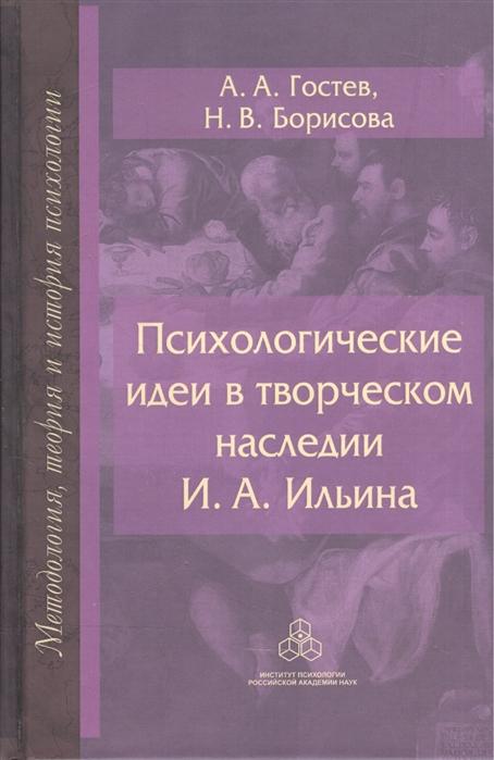 Психологические идеи в творческом наследии И А Ильина