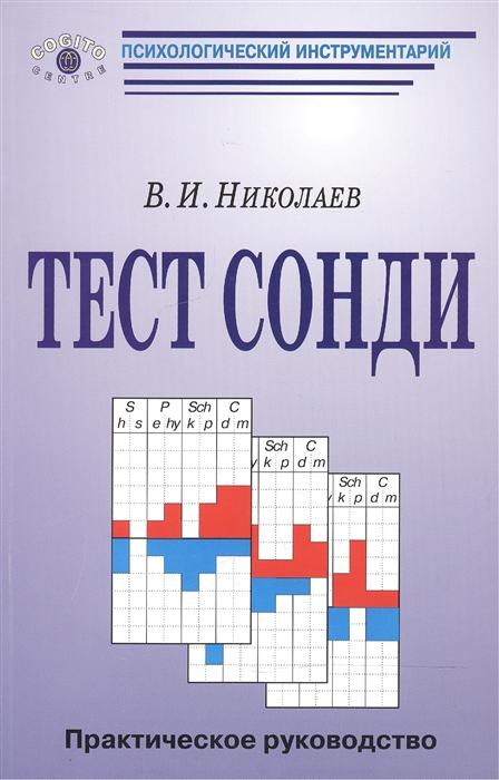 Николаев В. Тест Сонди Практическое руководство