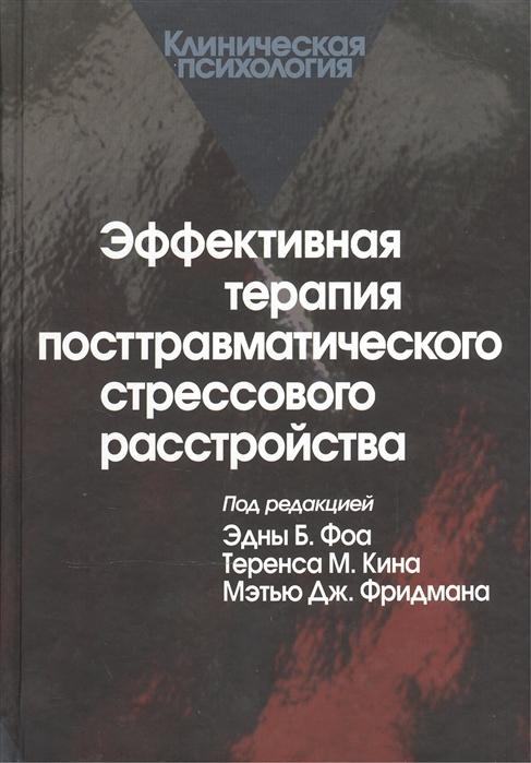 Фоа Э., Кин Т., Фридман М. (ред.) Эффективная терапия посттравматического стрессового расстройства
