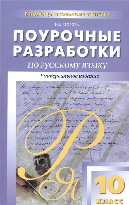 Егорова Н. Поурочные разработки по русскому языку 10 класс