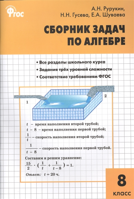 купить Рурукин А., Гусева Н., Шуваева Е. Сборник задач по алгебре 8 класс по цене 116 рублей