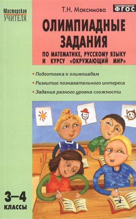 цена на Максимова Т. Олимпиадные задания по математике русскому языку и курсу Окружающий мир 3-4 классы
