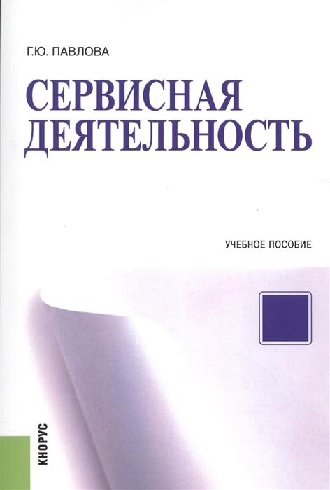 Павлова Г. Сервисная деятельность Учебное пособие галина павлова сервисная деятельность