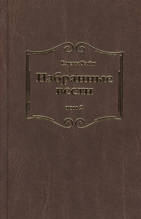 Уайт Е. Избранные вести В 3-х томах Том 2 избранные труды в 2 х томах том 2 избранные статьи 1945 1985 годов