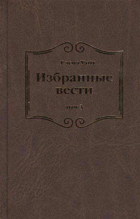 Уайт Е. Избранные вести В 3-х томах Том 3