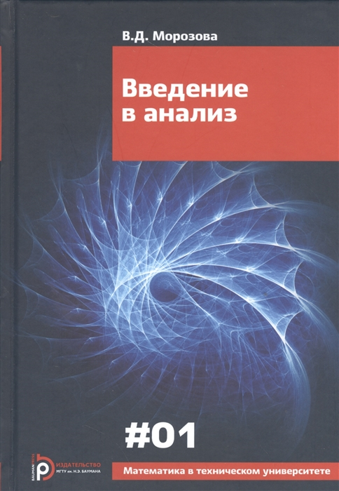 Морозова В. Введение в анализ абрамов а введение в тензорный анализ и риманову геометрию