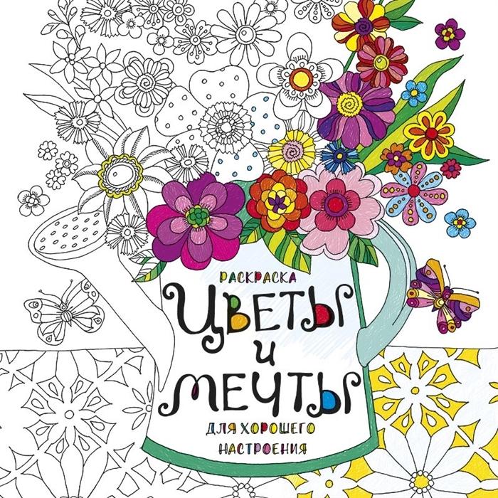 Раскраска Цветы и мечты для хорошего настроения