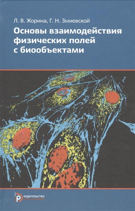 Жорина Л., Змиевской Г. Основы взаимодействия физических полей с биообъектами Использование излучений в биологии и медицине