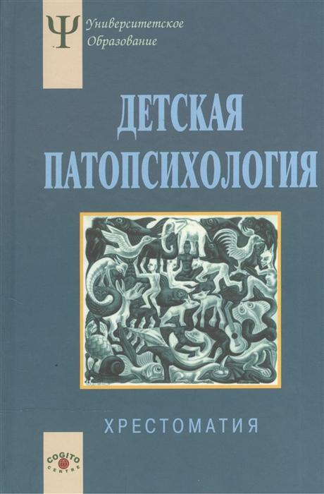 Белопольская Н. (сост.) Детская патопсихология Хрестоматия