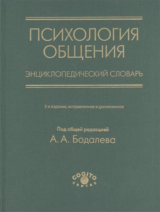 Бодалев А. (ред.) Психология общения Энциклопедический словарь