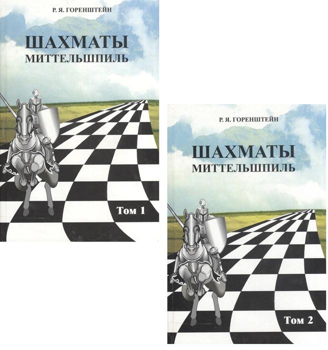 Горенштейн Р. Шахматы Миттельшпиль В двух томах Том 1 2 комплект из 2 книг