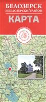Белозерск и Белозерский район. Карта