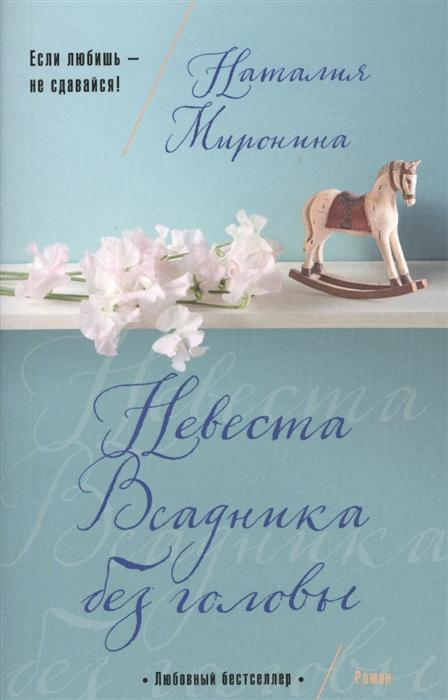 Миронина Н. Невеста всадника без головы цена и фото