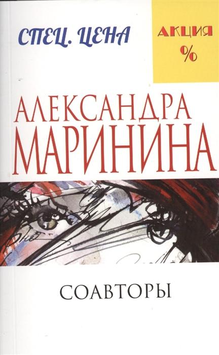 Маринина А. Соавторы маринина а городской тариф