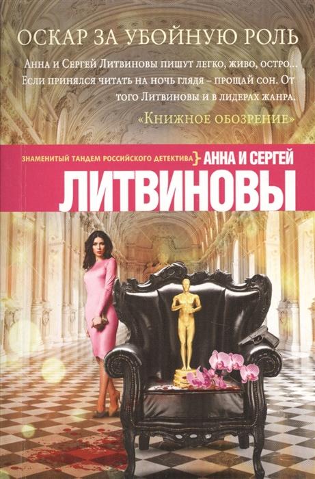 Литвинова А., Литвинов С. Оскар за убойную роль цены онлайн