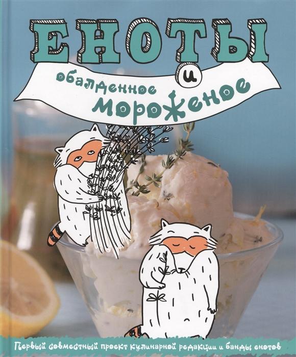 Братушева А. (отв. ред.) Еноты и обалденное мороженое