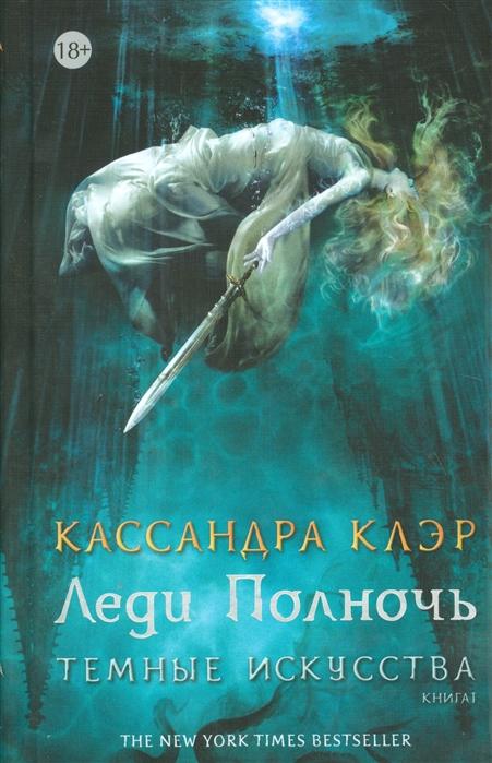 Клэр К. Леди Полночь Книга 1 Темные искусства