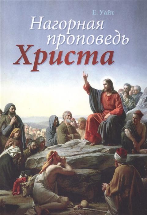 цены на Уайт Е. Нагорная проповедь Христа  в интернет-магазинах
