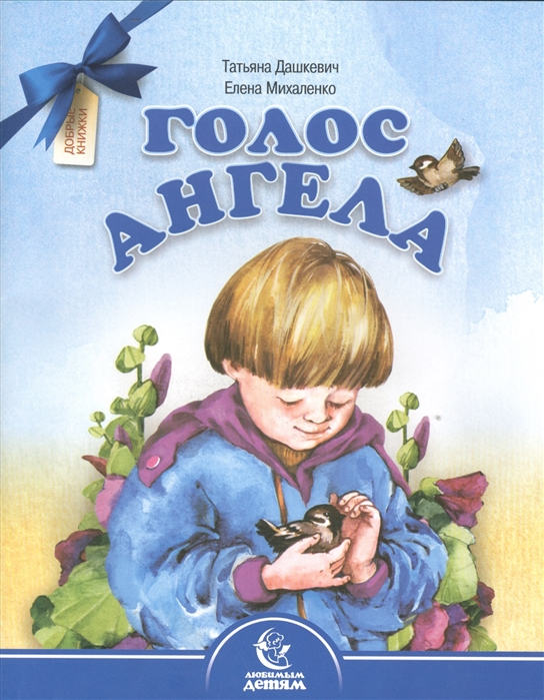 Дашкевич Т., Михаленко Е. Голос Ангела цена и фото