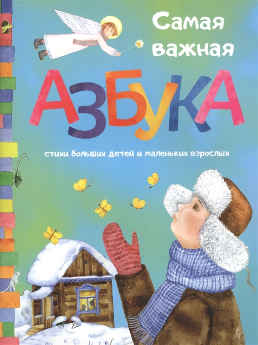 Фото - Сметанин А. (сост.) Самая важная азбука Стихи больших детей и маленьких взрослых азбука домоводства для больших и маленьких