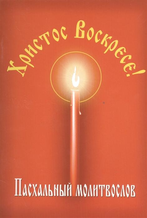 Малягин В. (сост.) Христос Воскресе Пасхальный молитвослов отсутствует христос воскресе пасхальная книга для души и сердца