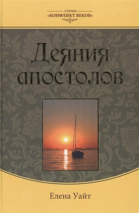 цены на Уайт Е. Деяния апостолов  в интернет-магазинах