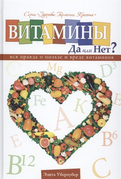 Уберхубер Э. Витамины - да или нет Вся правда о пользе и вреде витаминов