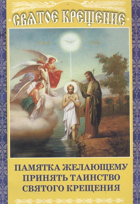 Таинство Святого Крещения Памятка желающему принять таинство Святого Крещения фото
