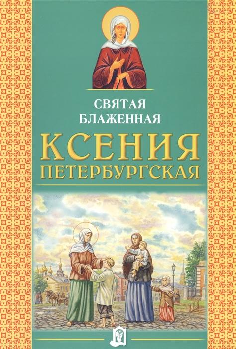 Малишевская О. (переск.) Святая Блаженная Ксения Петербургская цена