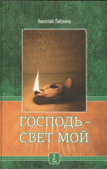 Либенко Н. Господь - свет мой В 3-х томах Том 2 Есть ли Богу дело до нас