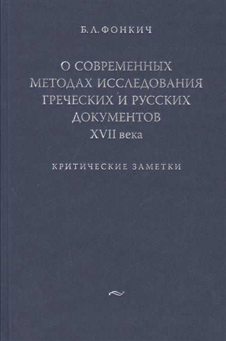 Фонкич Б. О современных методах исследования греческих и русских документов XVII века Критические заметки