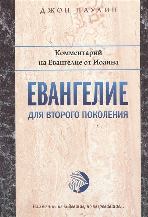 Паулин Дж. Евангелие для второго поколения Комментарий на Евангелие от Иоанна цена и фото