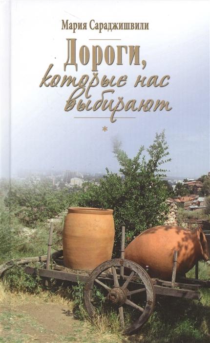 Сараджишвили М. Дороги которые нас выбирают сараджишвили мария георгиевна дороги которые нас выбирают