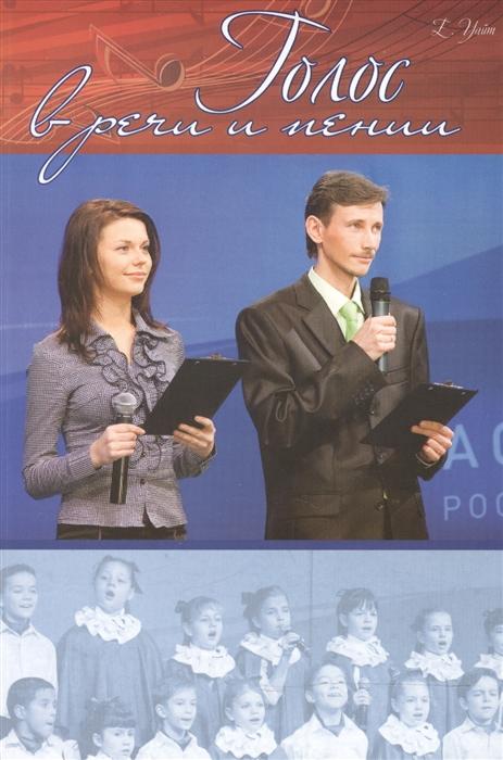 Уайт Е. Голос в речи и пении открой свой природный голос упражнения по речи