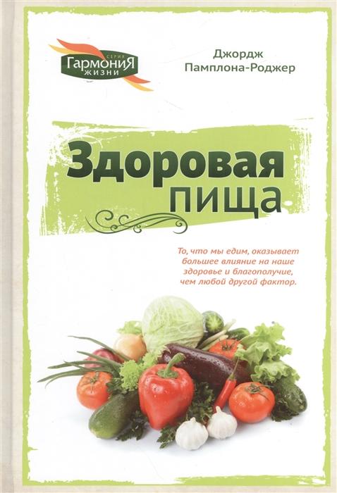 Памплона-Роджер Дж. Здоровая пища памплона роджер дж здоровая пища