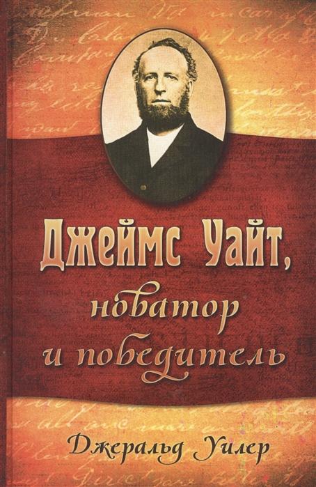 Уилер Дж. Джеймс Уайт - новатор и победитель