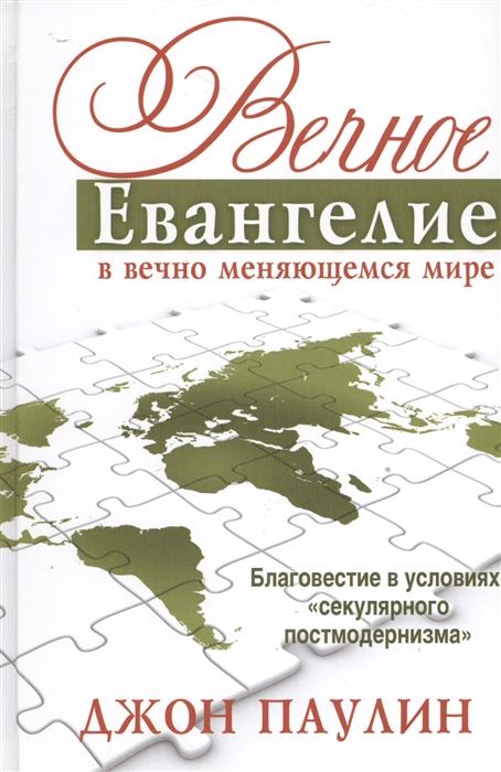 Паулин Дж. Вечное Евангелие в вечно меняющемся мире цена и фото