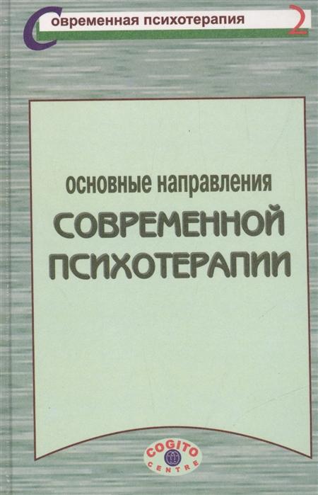 Шапошникова О. (ред.) Основные направления современной психотерапии Учебное пособие